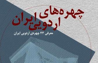 از کتاب «چهره های اردویی ایران» رونمایی شد/ عکس