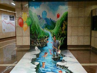 نقاشی سه بعدی در مترو شیراز + عکس