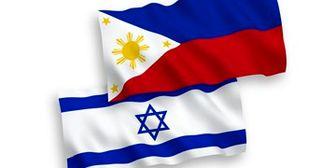 احضار سفیر فیلیپین توسط رژیم صهیونیستی