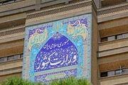 تکلیف وزارت کشور به استانداران درباره دو شغلهها