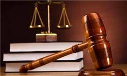 اعلام اسامی محکومان فساد اقتصادی