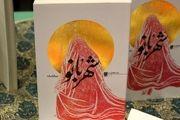 رونمایی از رمان«شهربانو» با حضور مادران و همسران شهدا
