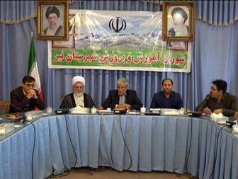 برگزاری جشنواره خیرین مدرسه ساز 20 اردیبهشت در نیر