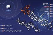 خبرگزاری بینالمللی ایران پرس رسماً افتتاح شد
