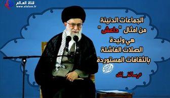 کامنتهای جالب مخاطبان عرب درباره پیام رهبری