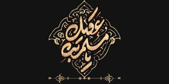محرم، شال ماتم، بهار گریه ها/ مسلم بن عقیل وفادارترین سفیر