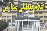 مدارس سه شهر خوزستان در روز دوشنبه تعطیل شد