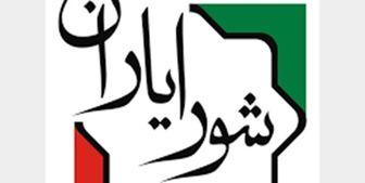 آغاز انتخابات شورایاری از 8 صبح فردا