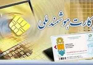 مراحل ثبتنام برای کارت هوشمند ملی