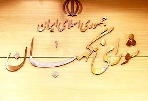 دستورکار نخستین جلسه شورای نگهبان در سال ۹۷ اعلام شد