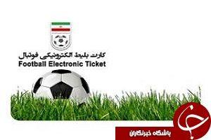 نحوه خرید بلیط شهرآورد تهران اعلام شد+لینک خرید