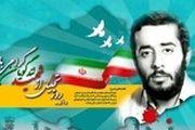 دستنوشته صدام در مورد وزیر شهید ایران