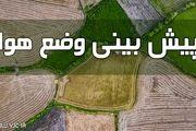 وضعیت آب و هوا در هشتم مردادماه/ رگبار و رعد و برق در برخی مناطق البرز و تهران
