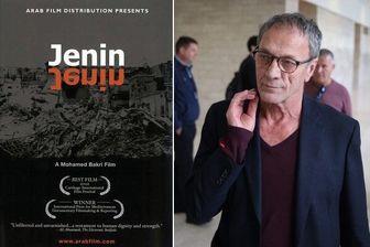 مستند جنجالی که رژیم صهیونیستی اکارن آن را ممنوع کرد