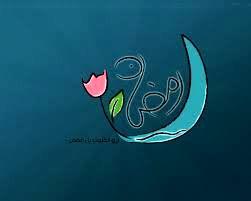 دعای روز سیزدهم ماه رمضان + شرح دعا