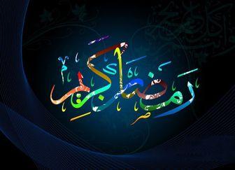 دعای روز پنجم ماه رمضان/ صوت