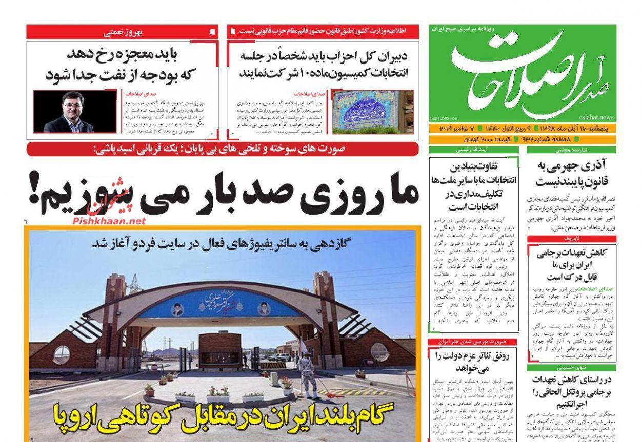 عناوین اخبار روزنامه صدای اصلاحات در روز پنجشنبه ۱۶ آبان :