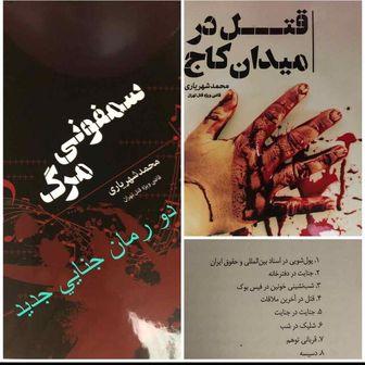 انتشار دو رمان جنایی به قلم «قاضی شهریاری»