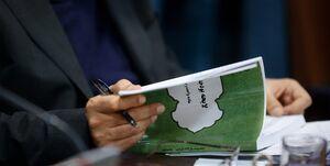 ایرادات شورای نگهبان به بخش های مبهم و ناعادلانه بودجه