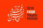 نشست خبری سی و نهمین جشنواره تئاتر فجر آغاز شد