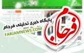 افتتاح پایگاه خبری تحلیلی فرجام