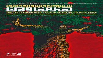 مهلت ارسال آثار به جشنواره جهانی هنر مقاومت تمدید شد