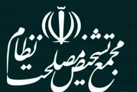 اسامی هیئت عالی نظارت مجمع تشخیص مصلحت نظام