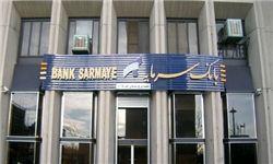 تغییرات پیدرپی در بانک سرمایه