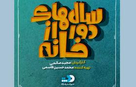 اولین تصاویر از سریال کمدی جدید «مجید صالحی» /فیلم