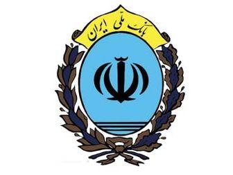مشارکت بانک ملی در ترویج کالاهای ایرانی