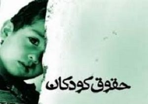 در اسلام حقوق بشر از حقوق کودک آغاز میشود