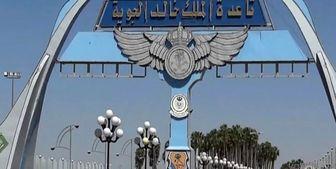 حمله به پایگاه «ملک خالد» عربستان