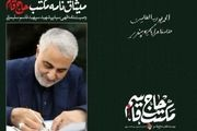 متن کامل وصیتنامه شهید حاج قاسم سلیمانی