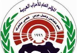 بیانیه احزاب عربی درباره تحریم آمریکا علیه ایران و حزبالله