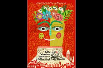 تازه ترین خبرها از  جشنواره تئاتر کودک و نوجوان