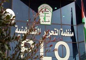تعطیلی دفتر سازمان آزادیبخش فلسطین در واشنگتن