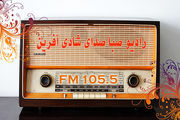قرعهکشی رادیو صبا را از دست ندهید