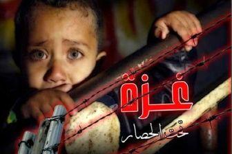 تبدیل غزه به بزرگترین زندان جهان