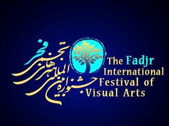 انصراف از جشنواره «فجر» سیاسی است نه انسانی