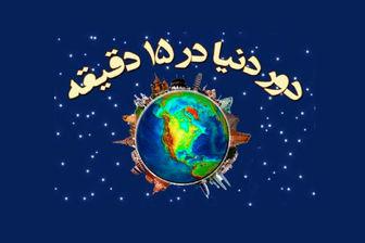 «دور دنیا در ۱۵ دقیقه»