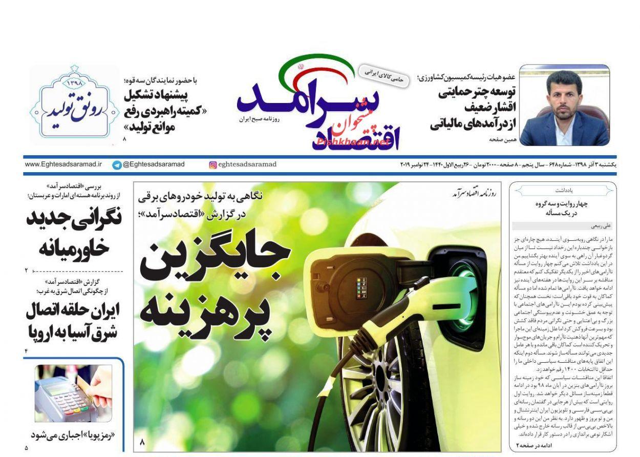 صفحه نخست روزنامههای اقتصادی ۳ آذر