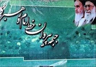 کمیته بانوان ستاد انتخابات جبهه پیروان خط امام و رهبری تشکیل شد