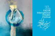 انتشار فراخوان سی و هشتمین جشنواره بینالمللی تئاتر فجر