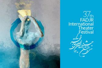 آخرین اخبار جشنواره تئاتر فجر