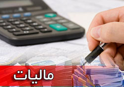 سقف معافیت مالیاتی حقوق سالانه کارمندان