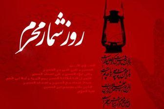 آنچه در روز پنجم ماه محرم بر کاروان «امام حسین (ع)» گذشت