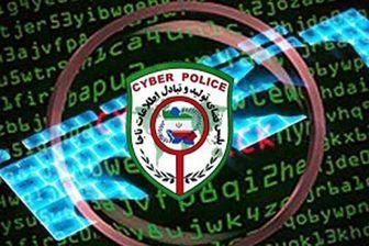 مزاحم 9 ساله سایبری در هرمزگان دستگیر شد 