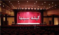 افزایش ۱۸ درصدی مخاطبان سینما در نوروز ۹۷