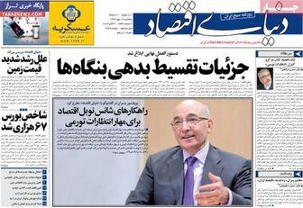 صفحه اول روزنامه های اقتصادی ۱۶ مهر