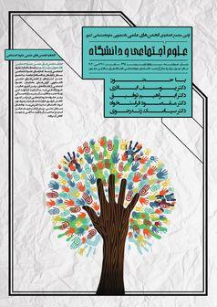 اولین مجمع اتحادیه انجمنهای علمی دانشجویی علوم اجتماعی کشور